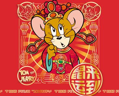 「鼠来运到」欢乐迎新春