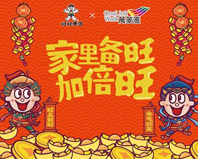 万菱汇×旺旺「新年就要旺」春节主题展
