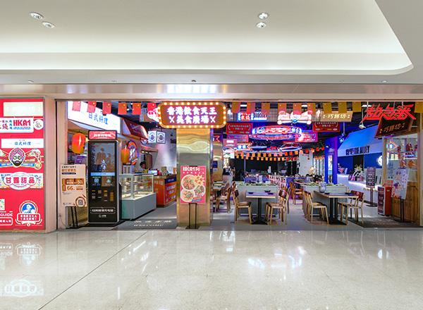 香港饮食天王美食广场