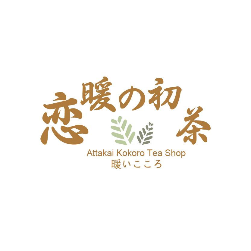 恋暖の初茶